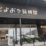 豊丘村 ボンシャンスサイクルベース へ自走の旅